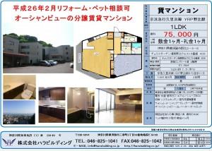 チュリスガーデン湘南野比ウエスト6番館408