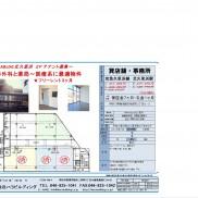 HARABLDG北久里浜2F店舗図面(★)